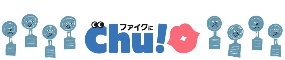 ファイクにChu!